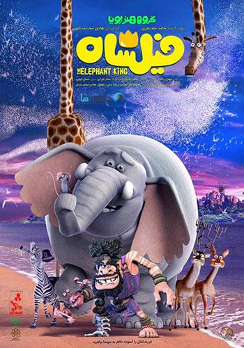 دانلود-انیمیشن-فیلشاه