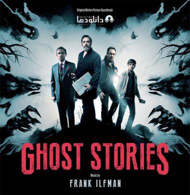 موسیقی-متن-فیلم-ghost-stories-ost