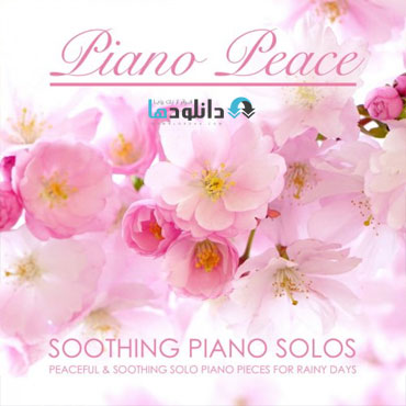 البوم-موسیقی-soothing-piano-solos-piano-peace