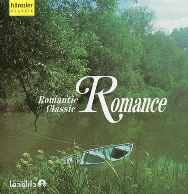 البوم-موسیقی-romance-music-album
