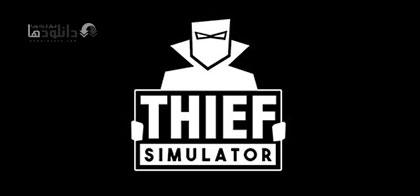 دانلود بازی Thief Simulator v1.2 برای کامپیوتر