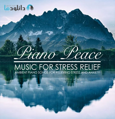 البوم-موسیقی-music-for-stress-relief