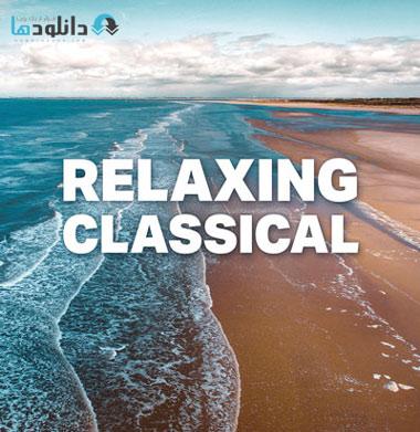 البوم-موسیقی-relaxing-classical-music-album