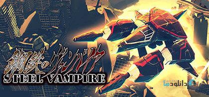 دانلود-بازی-Steel-Vampire
