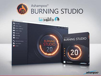 دانلود-نرم-افزار-ashampoo-burning-studio-20