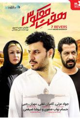 دانلود-فیلم-هفت-معکوس