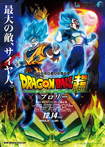 کاور-Dragon-Ball-Super-Broly-2018
