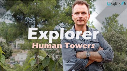 دانلود-مستند-Explorer-Human-Towers-2018