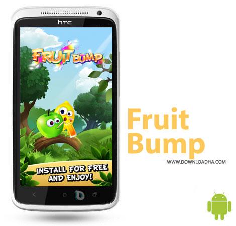 کاور-بازی-fruit-bump