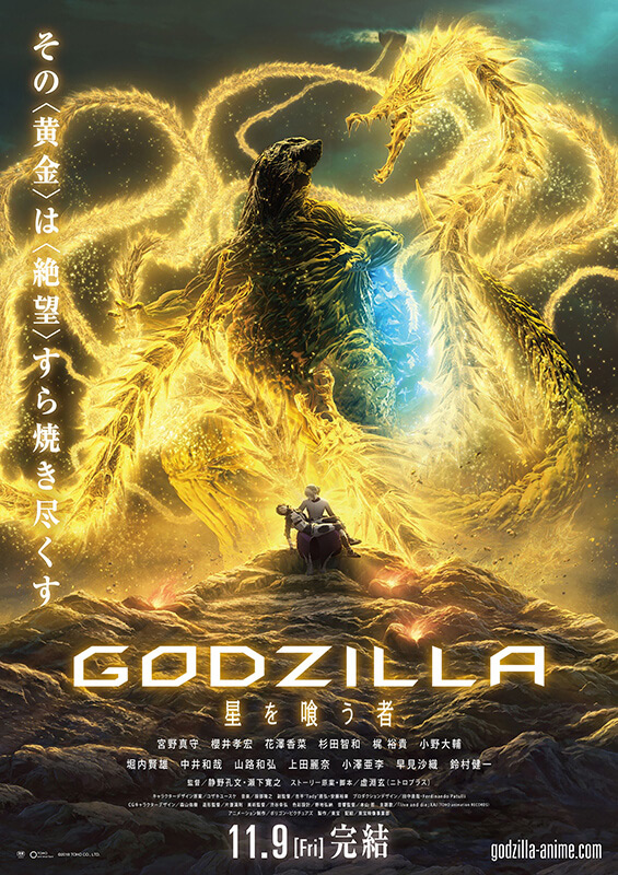https://img5.downloadha.com/hosein/files/2019/01/Godzilla-The-Planet-Eater-2018-Cover-Large.jpg