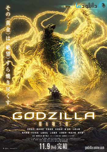 کاور-Godzilla-The-Planet-Eater-2018