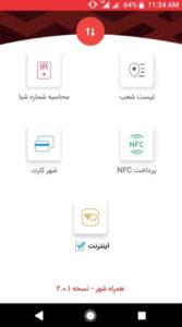اسکرین-شات-همراه-بانک-شهر