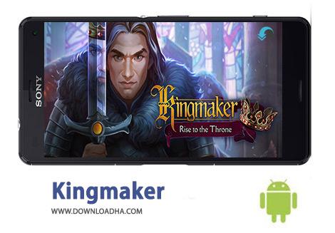 کاور-Kingmaker