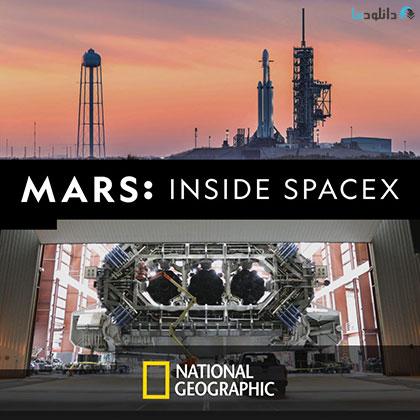 دانلود-مستند-MARS-Inside-SpaceX-2018