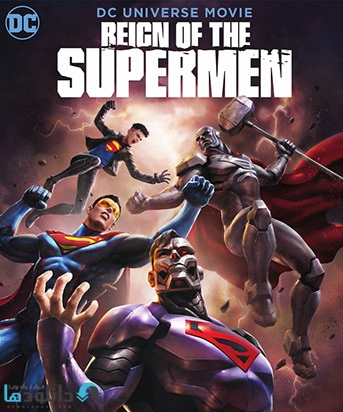 کاور-Reign-of-the-Supermen-2019