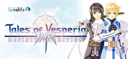 دانلود-بازی-Tales-of-Vesperia-Definitive-Edition
