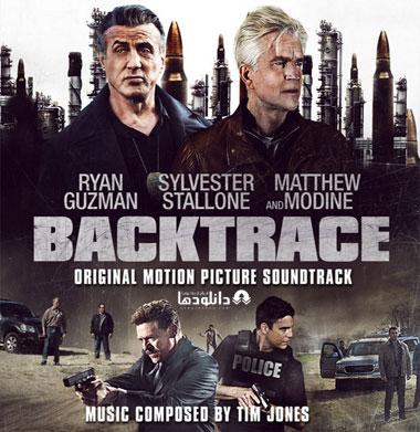 موسیقی-متن-فیلم-backtrace-ost