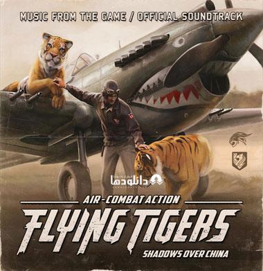 موسیقی-متن-بازی-flying-tigers-shadows-over-china-ost