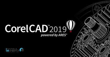 دانلود-نرم-افزار-CorelCad-2019