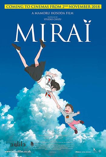 کاور-Mirai-2018