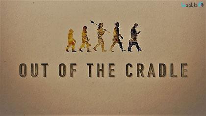 دانلود-مستند-Out-of-the-Cradle-2019