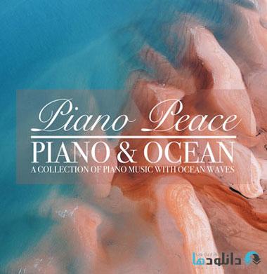 البوم-موسیقی-piano-and-ocean