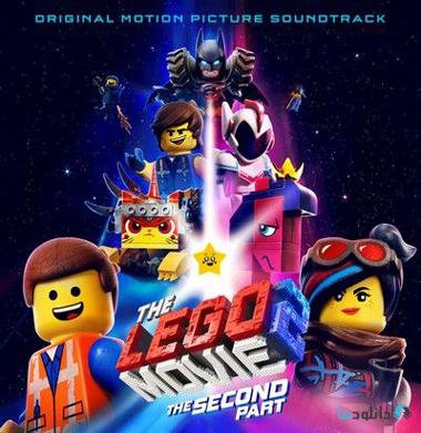 ساندترک-انیمیشن-the-lego-movie-2-ost