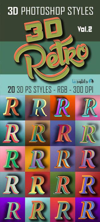 استایل-فتوشاپ-3d-retro-photoshop-styles