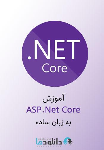 کتاب-اموزش-asp-net-core-book