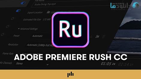 کاور-Adobe-Premiere-Rush-CC