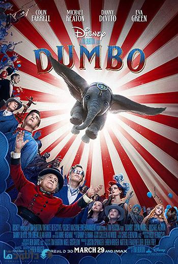 کاور-Dumbo-2019