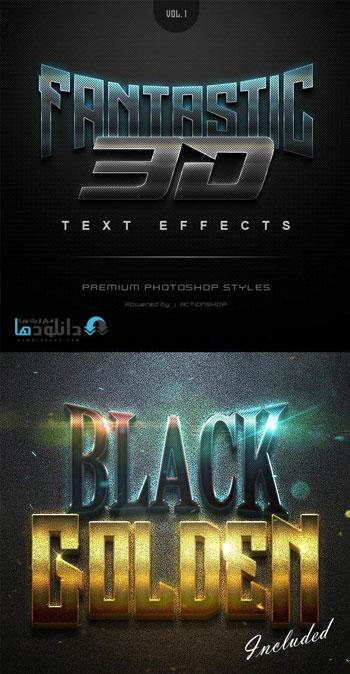 استایل-فتوشاپ-fantastic-3d-text-effect