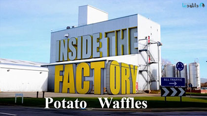 دانلود-مستند-Inside-the-Factory-Potato-Waffles-2019