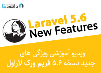 دوره-آموزشی-lynda-laravel-56-new-features