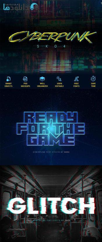 استایل-فتوشاپ-cyberpunk-text-effects