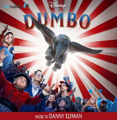 موسیقی-متن-انیمیشن-dumbo-ost