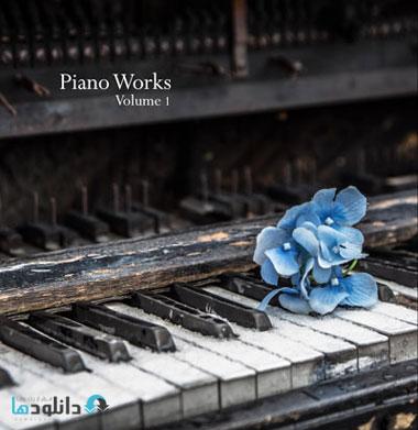 البوم-موسیقی-piano-works-vol1