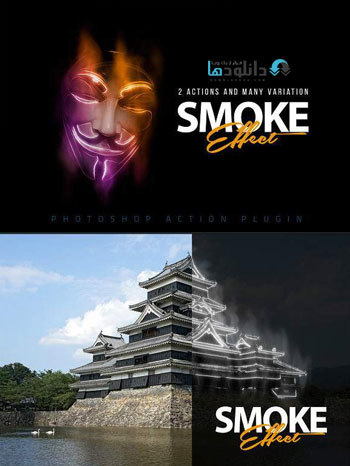 اکشن-فتوشاپ-smoke-effect-photoshop-action