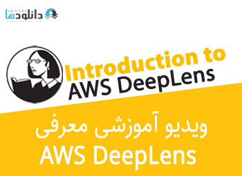 ویدیو-آموزشی-introduction-to-aws-deeplens