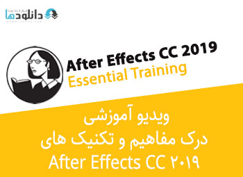 ویدیو-آموزشی-after-effects-cc-2019-essential-training