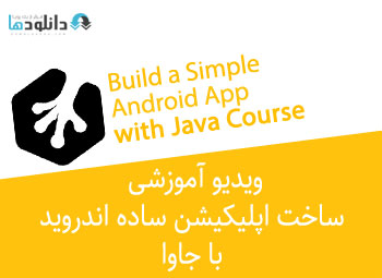 ویدیو-آموزشی-build-a-simple-android-app-with-java-course