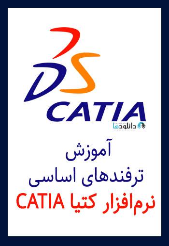 کتاب-آموزش-catia-tricks-book