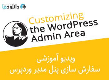 ویدیو-آموزشی-customizing-the-wordpress-admin-area