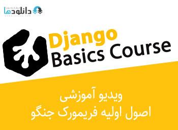 ویدیو-اموزشی-django-basics-course