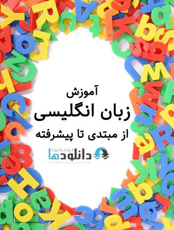 آموزش-زبان-انگلیسی-english-language-training-book
