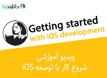 آموزش-سویفت-4-getting-started-with-ios-development