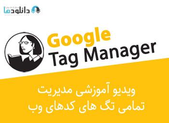 ویدیو-اموزشی-google-tag-manager