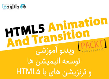 ویدیو-اموزشی-html5-animation-and-transition