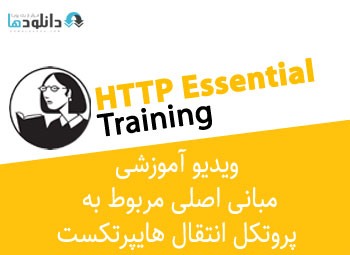 ویدیو-آموزشی-http-essential-training