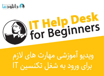ویدیو-آموزشی-it-help-desk-for-beginners